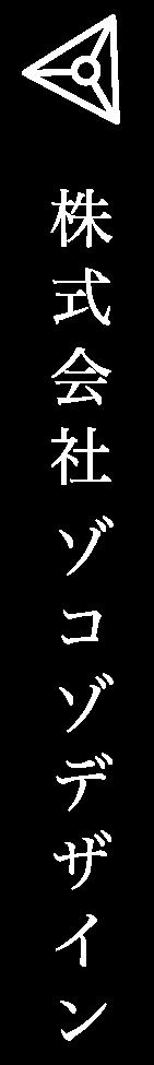 株式会社ゾコゾデザイン | 山口県下関市 | ホームページデザイン・グラフィックデザイン・ロゴデザインを専門に制作するデザイン事務所 (sp)