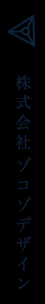 株式会社ゾコゾデザイン | 山口県下関市 | ホームページデザイン・グラフィックデザイン・ロゴデザインを専門に制作するデザイン事務所 (pc)