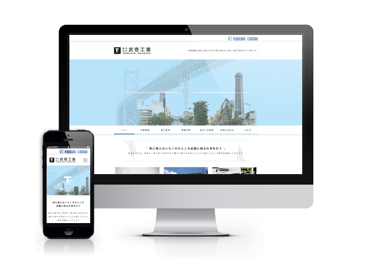 武壱工業サイトイメージ