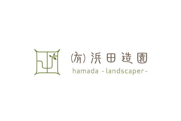 有限会社 浜田造園 ロゴ 02