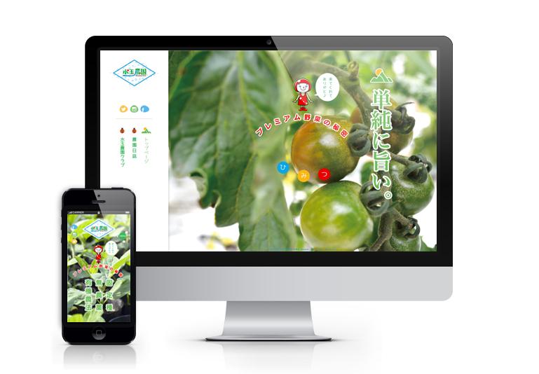 水玉農園 | 無農薬・有機農法・固定種の野菜農園 サイトイメージ