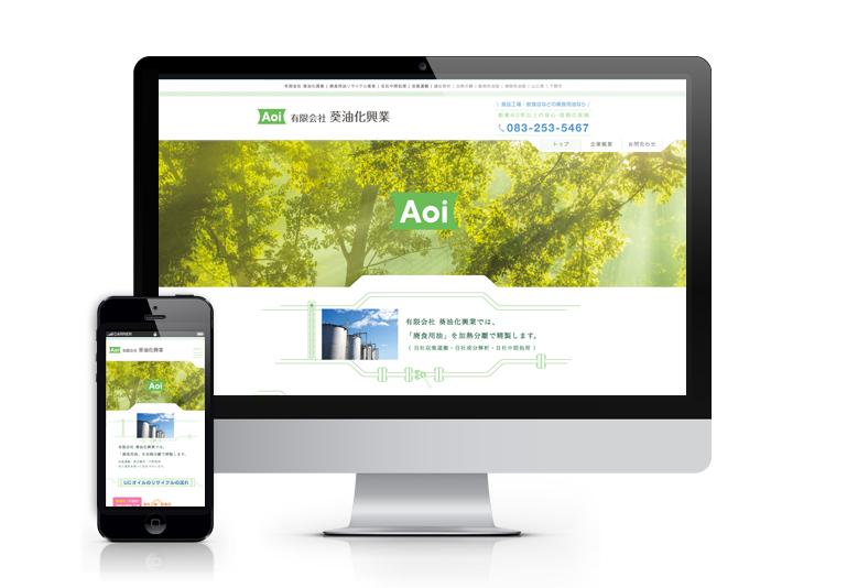 有限会社 葵油化興業 | 廃食用油リサイクル業者のサイトイメージ