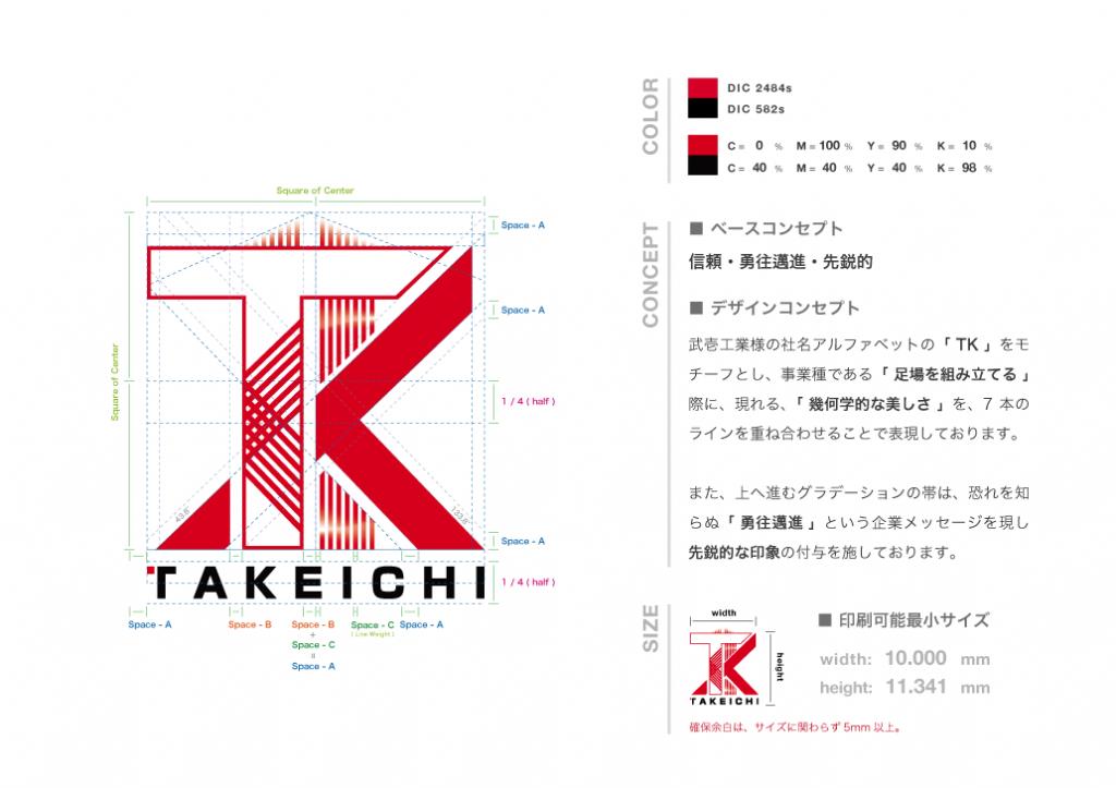 株式会社 武壱工業 様 企業ロゴデザイン イメージ02