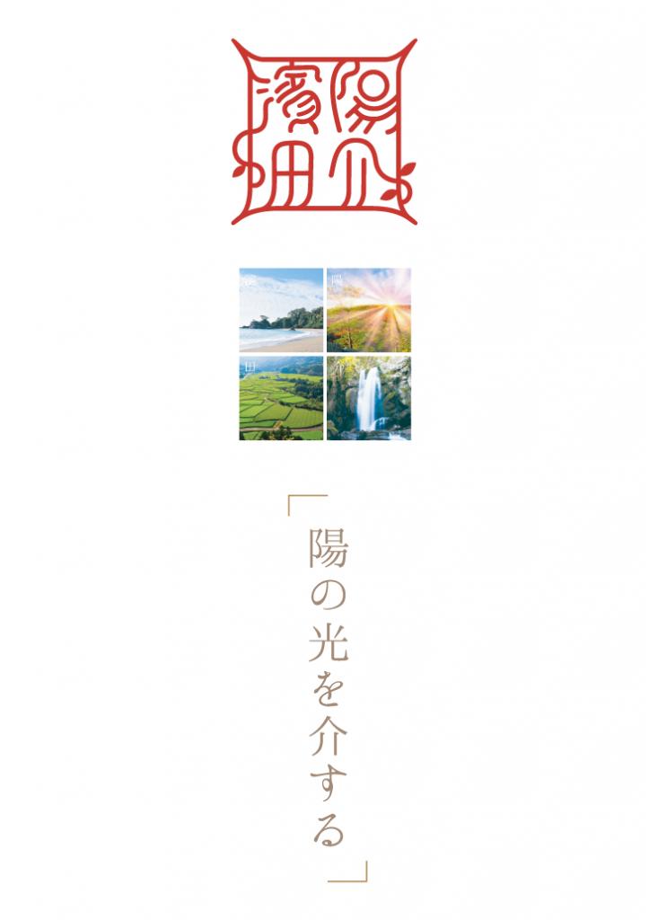 濱田陽介様ネーム印デザインコンセプト | 山口県下関市のホームページ制作、ロゴデザイン、グラフィックデザイン専門のゾコゾデザイン