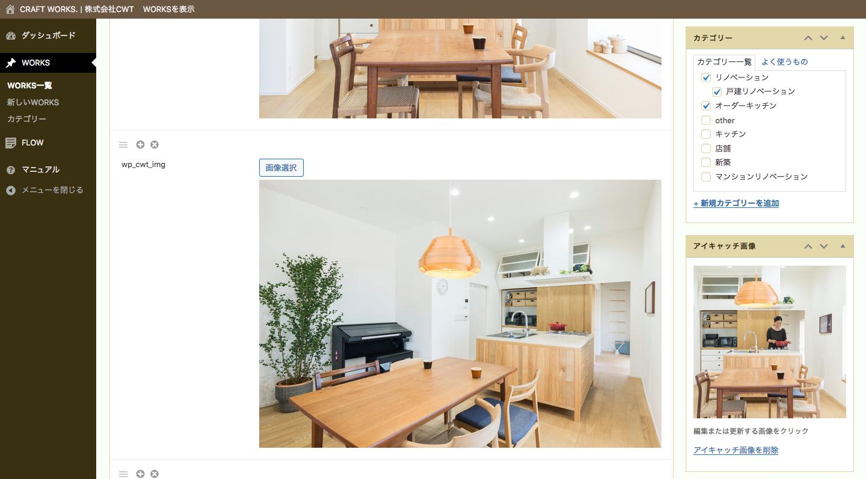 CRAFT WORKS.様ホームページ管理画面イメージ | WEBデザイン、ホームページ制作、グラフィックデザイン、ロゴデザイン専門の株式会社ゾコゾデザイン