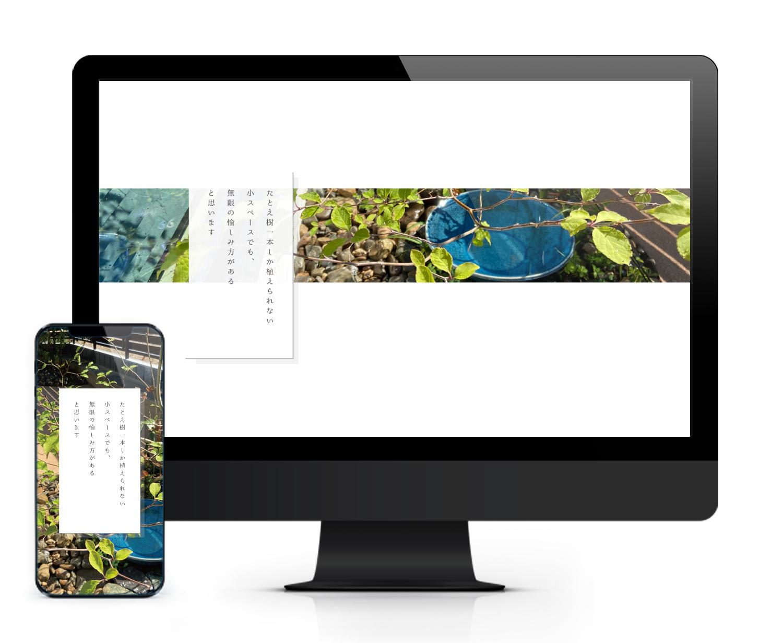 浜田造園ホームページイメージ | 株式会社ゾコゾデザイン | 山口県下関市 | ホームページデザイン・グラフィックデザイン・ロゴデザインを専門に制作