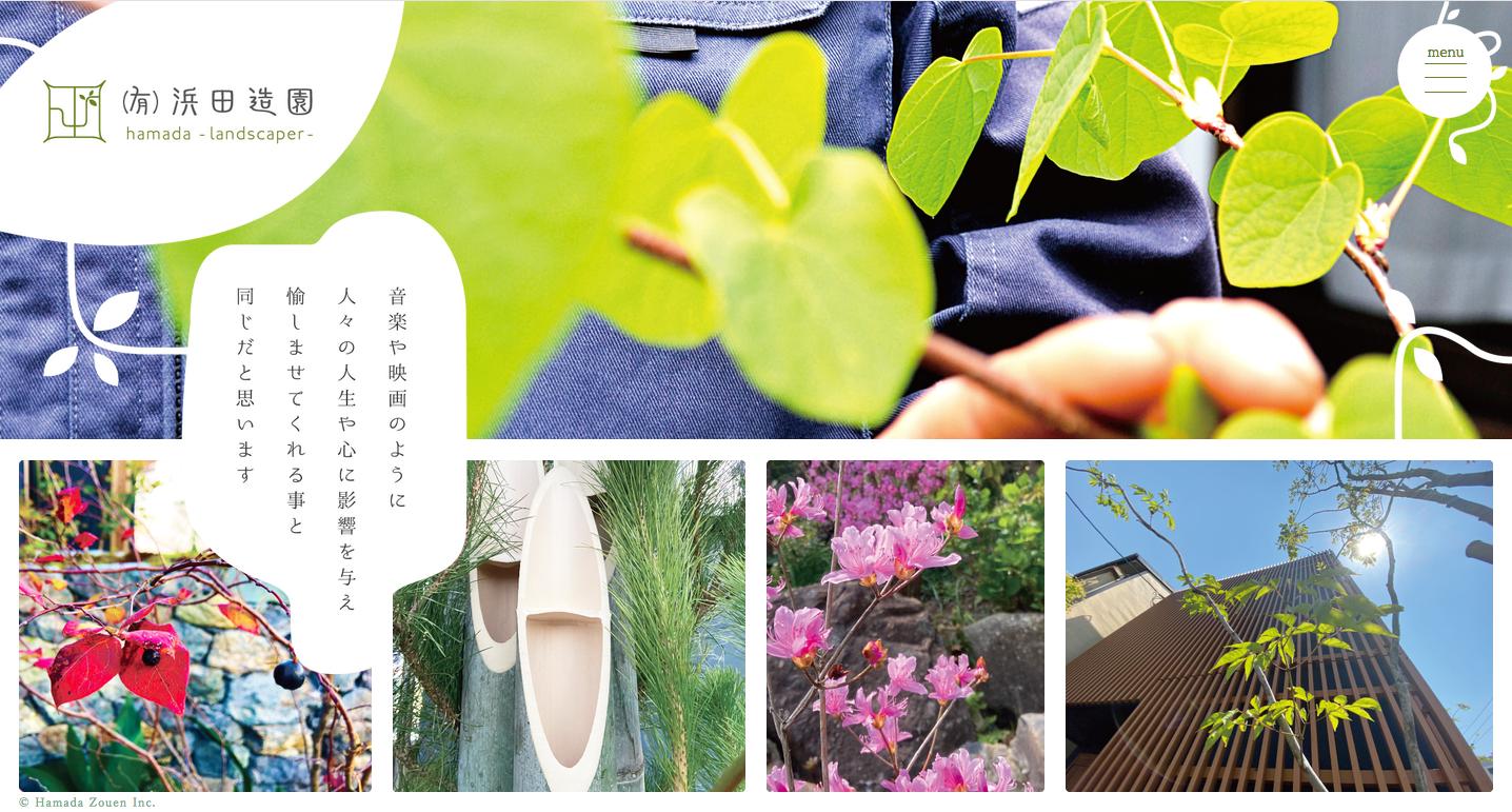 (有)浜田造園トップページサンプル | 株式会社ゾコゾデザイン | WEBホームページデザインとロゴデザインとグラフィックデザインを専門制作