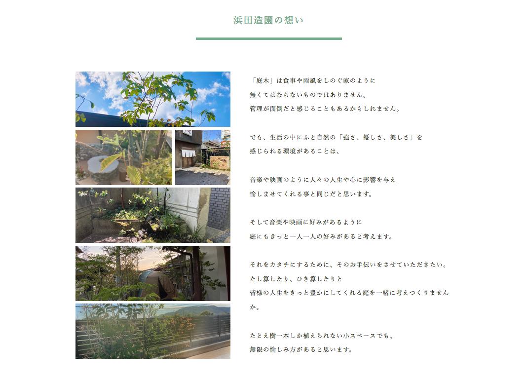 (有)浜田造園 会社概要ページサンプル | 株式会社ゾコゾデザイン | WEBホームページデザインとロゴデザインとグラフィックデザインを専門制作